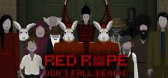 红绳:不要落在后面
