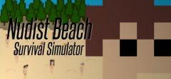 主义海滩生存模拟器