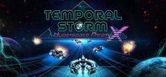 时空风暴X:超空间梦想
