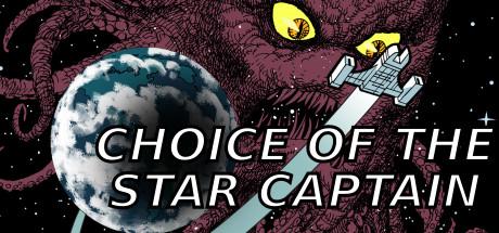 明星队长的选择
