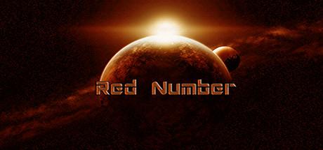 红色编号:序幕