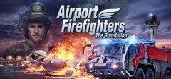 机场消防人员模拟