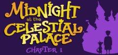 天宫的午夜:第一章