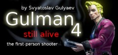 Gulman 4:依然活着