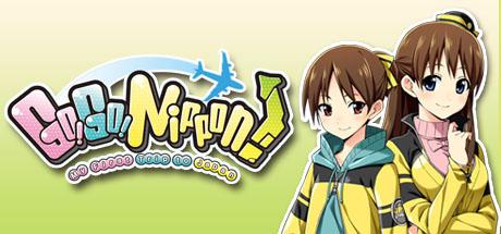 去!去!日本!我的第一次日本之行