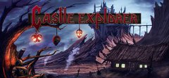 城堡探险家