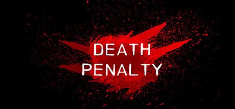 死刑:开始