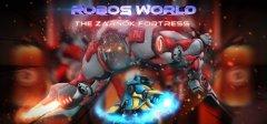 机器人世界:扎诺克要塞