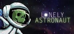 孤独宇航员