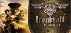 ironkraft -地狱之路