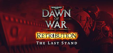 战争黎明2:报应–最后一站