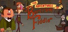 伯特伦小提琴冒险:第1集:恐怖的商业