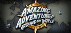 惊奇探险之环游世界