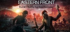 库尔斯克普罗霍罗夫卡大战