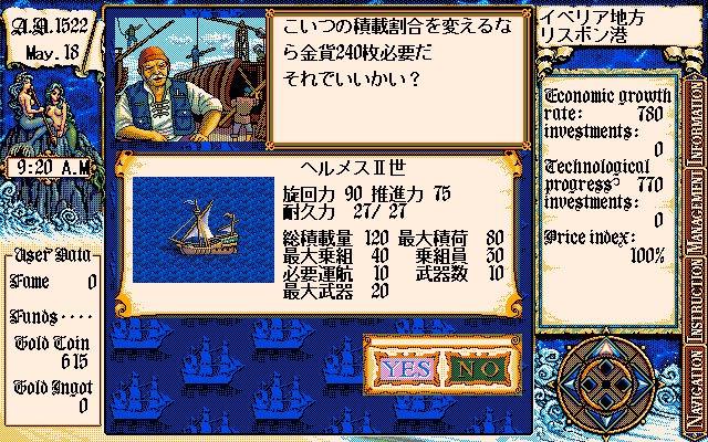 大航海時代 II截图第3张