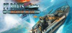 鱼雷快艇:海洋骑士