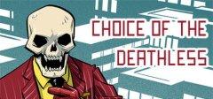 死亡的选择