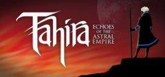 Tahira:星体帝国的回声
