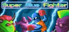 超级蓝战士