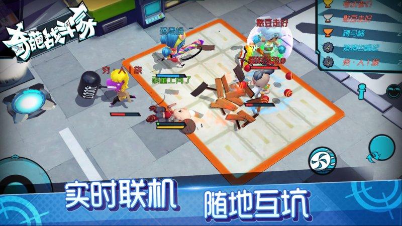 奇葩战斗家游戏截图第2张