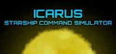 伊卡洛斯飞船指挥模拟