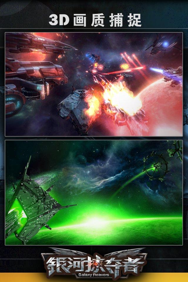 银河掠夺者截图第2张