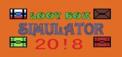 战利品盒模拟器2018