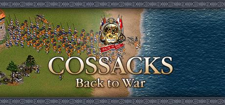哥萨克:重返战场