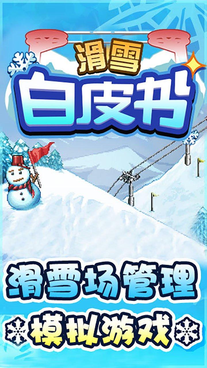 滑雪白皮书截图第1张