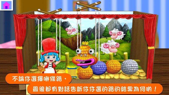 新小红帽(多重结局交互式冒险游戏童书-Roxy学习系列)截图第3张