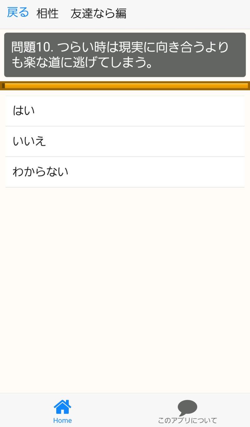 欅相性診断 for 欅坂46截图第3张