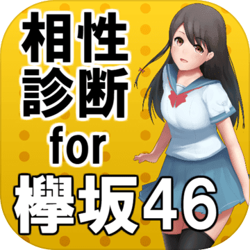 欅相性診断 for 欅坂46