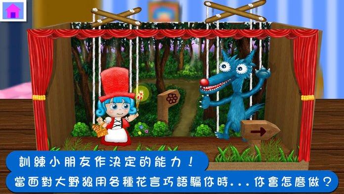 新小红帽(多重结局交互式冒险游戏童书-Roxy学习系列)截图第2张