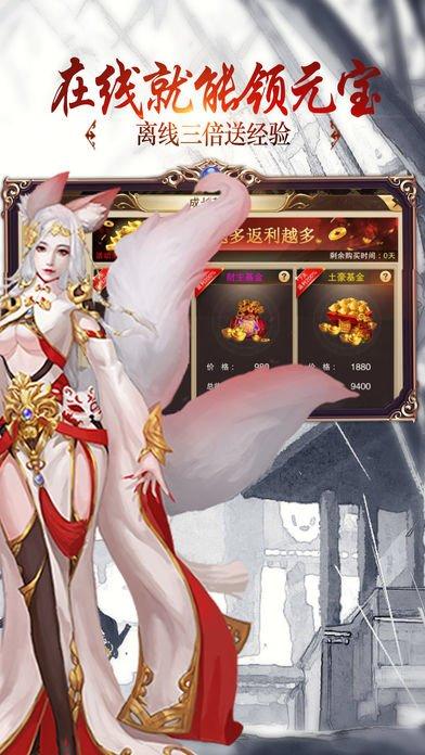 上古灵域:仙魔争霸截图第3张