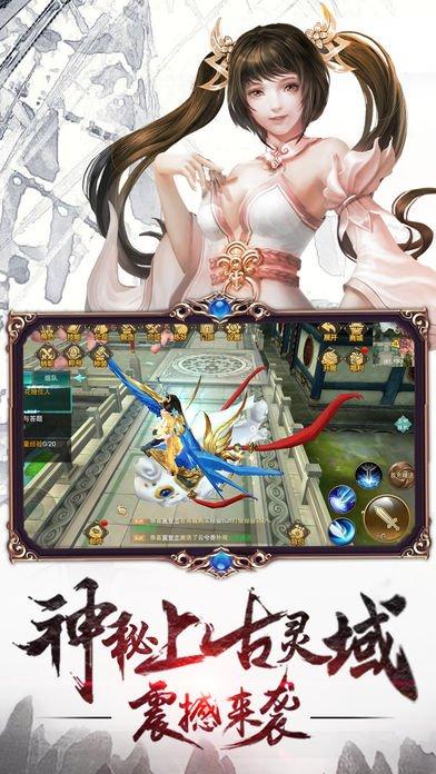 上古灵域:仙魔争霸截图第1张
