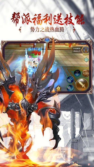 上古灵域:仙魔争霸截图第4张