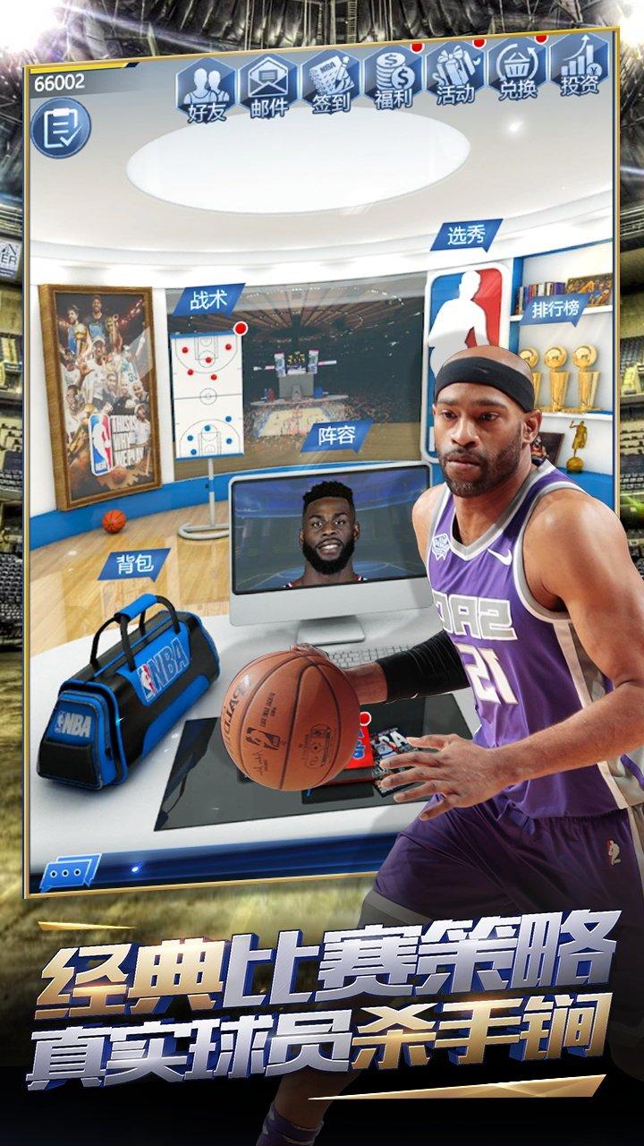 王者NBA截图第3张