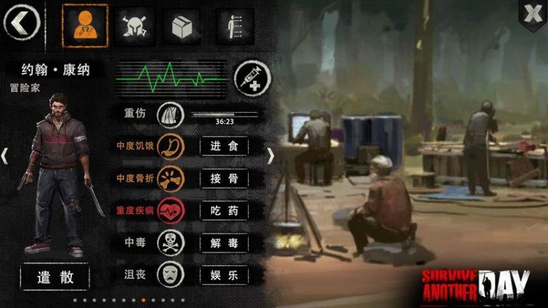 Survive Another Day截图第1张