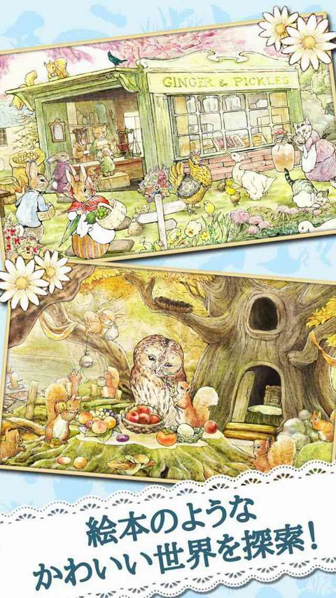 比得兔~小小村庄的寻访之物~