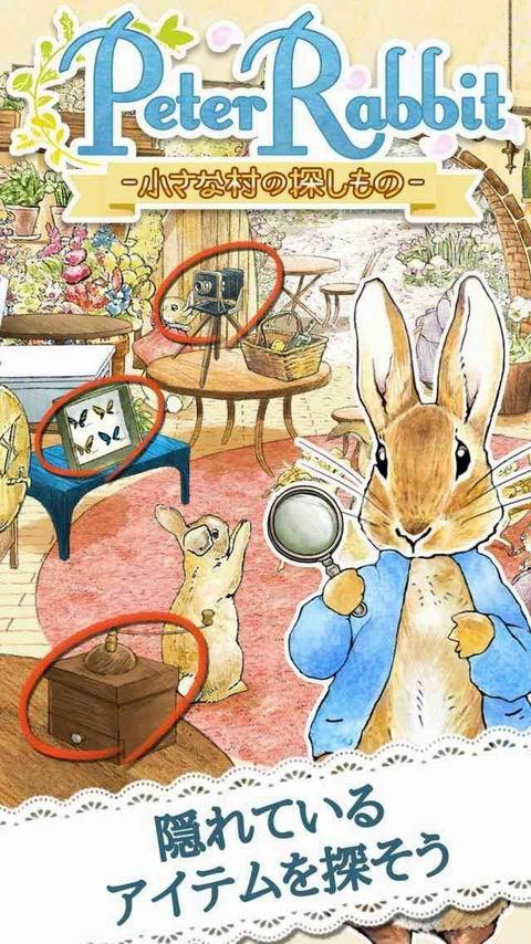 比得兔~小小村庄的寻访之物~截图第1张