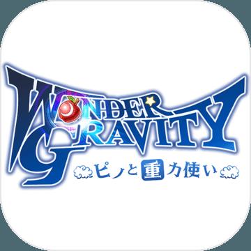 WonderGravity~皮诺与重力使~