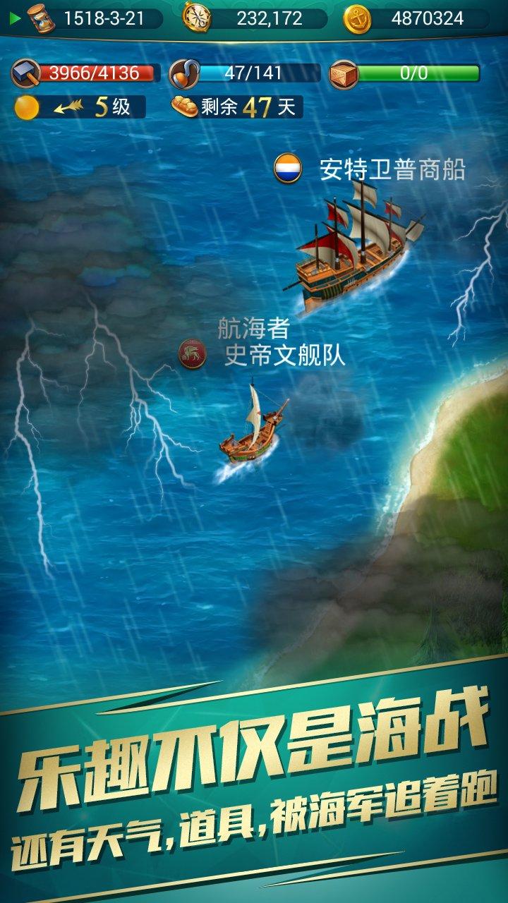 航海日记截图第3张