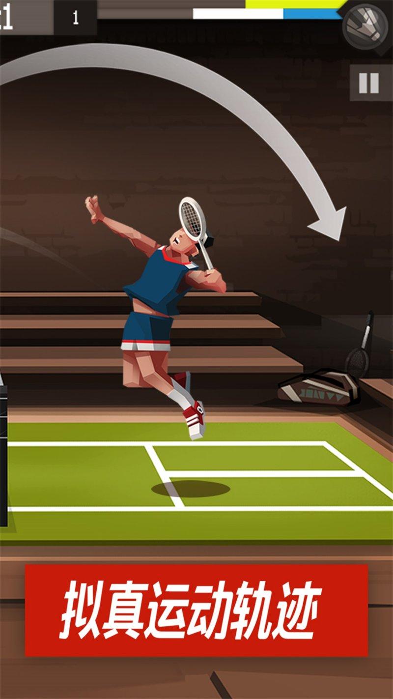 羽毛球高高手截图第2张
