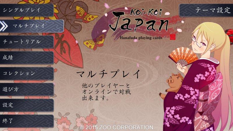 日式花札纸牌截图第2张
