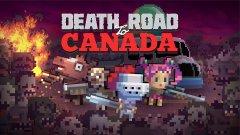 加拿大死亡之路