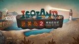 《迷失岛2》评测:一次似曾相识的的冒险