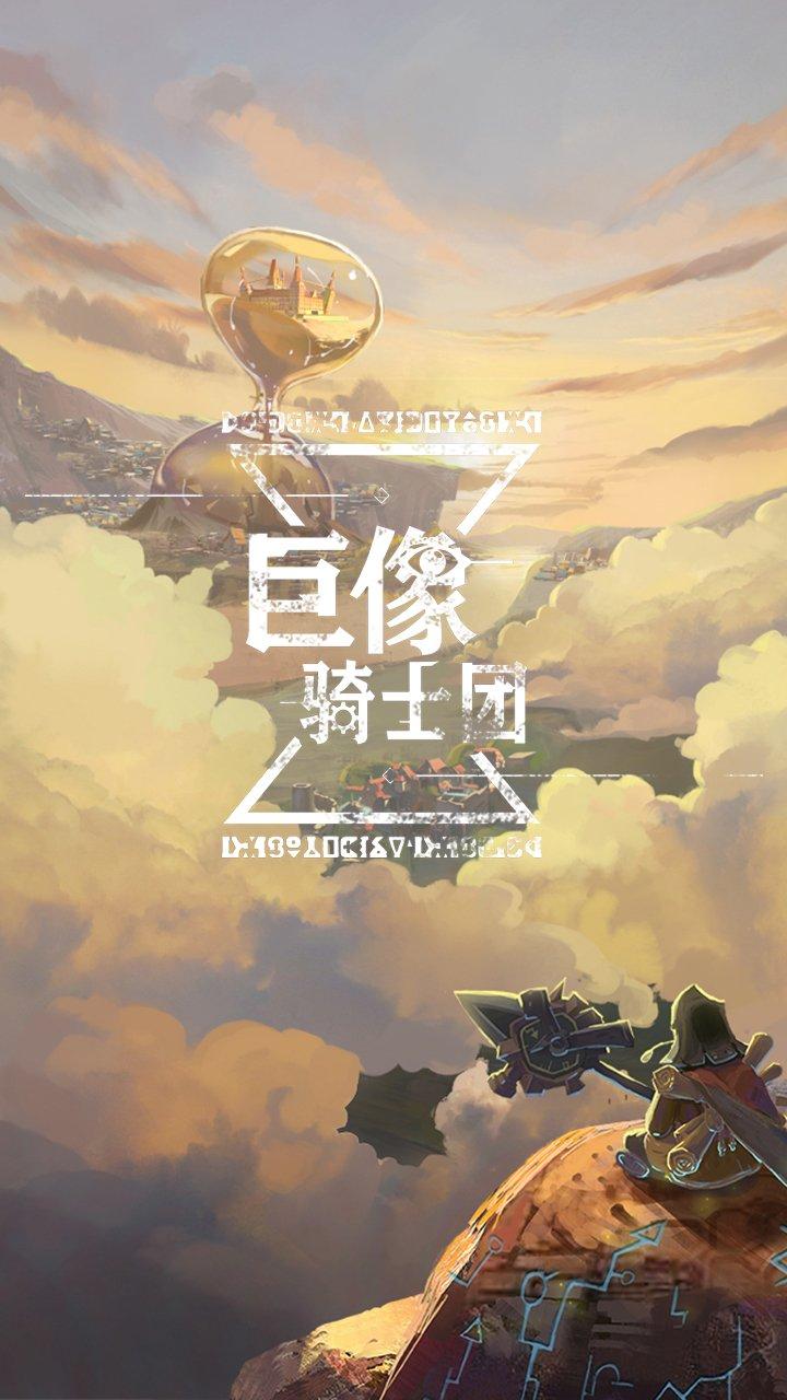 巨像骑士团截图第1张