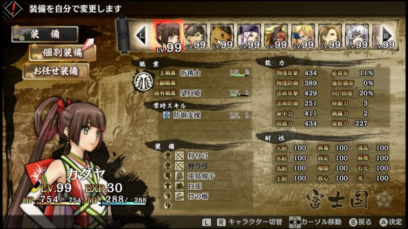 God Wars: The Complete Legend截图第2张