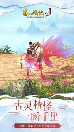蜀山战纪2宣传图