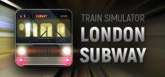 列车模拟:伦敦地铁